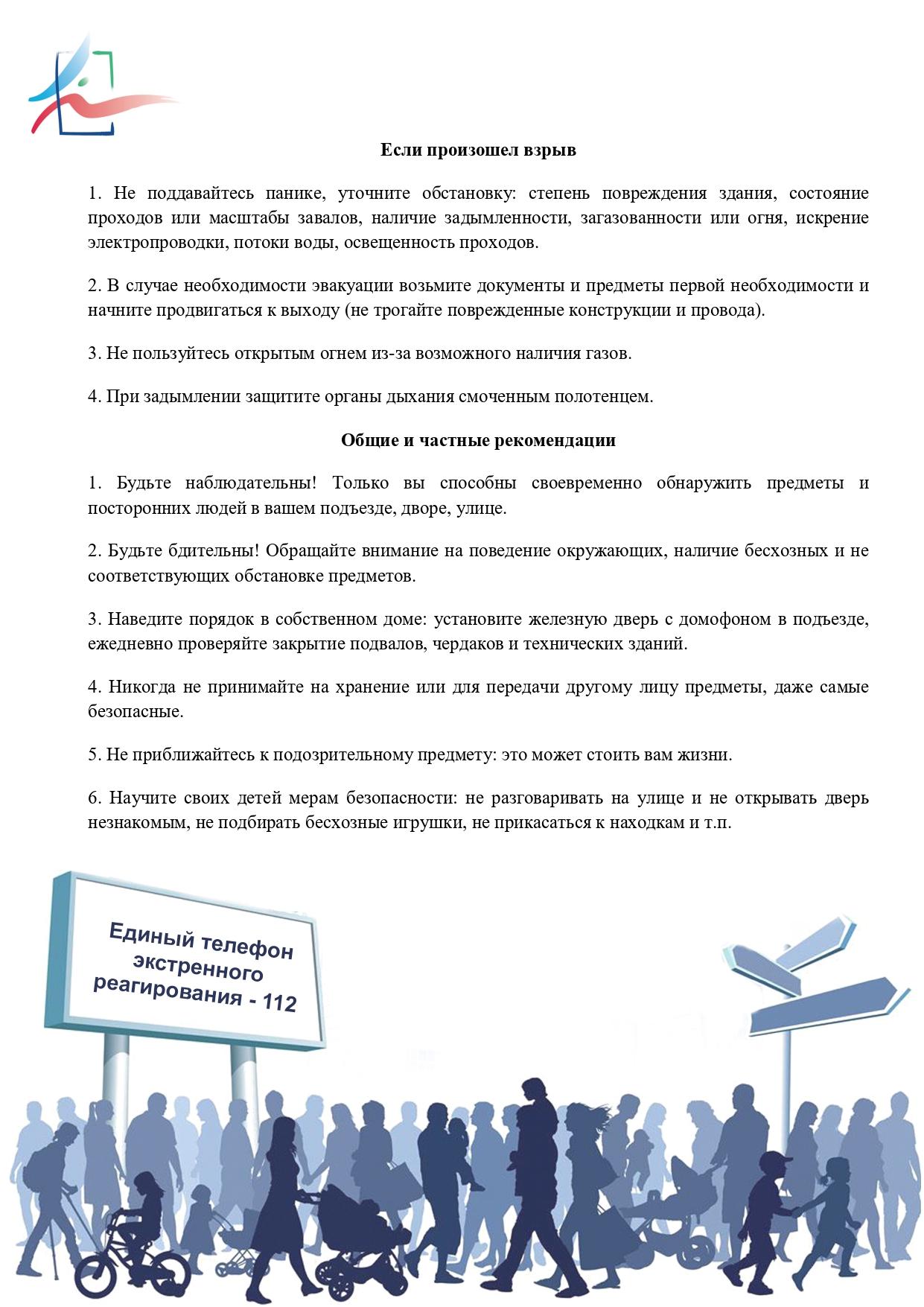 antiterror_page-0002-2