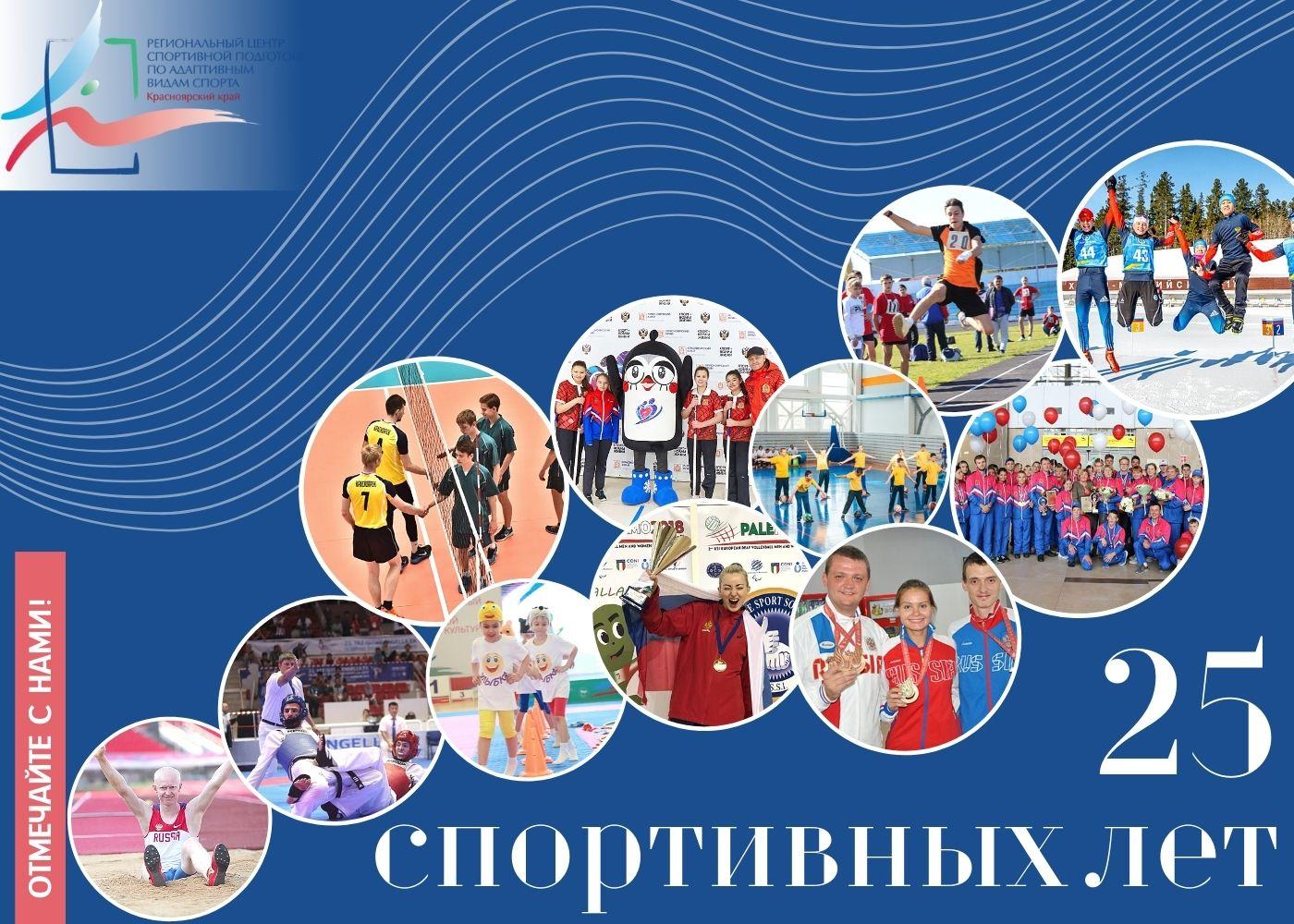 25-sportivnyh-let
